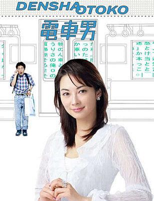 densha otoko train man recensione libro otaku