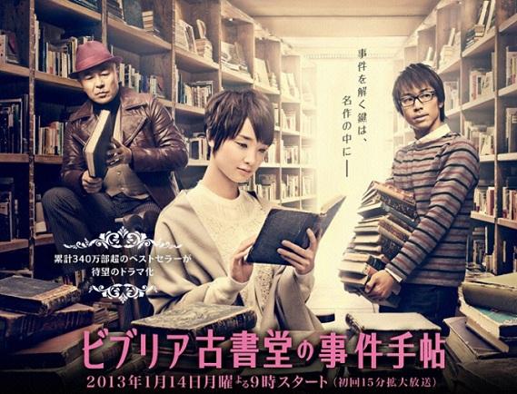 Biblia_Koshodou_no_Jiken_Techou