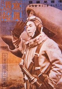 kamikaze rivista giappone seconda guerra mondiale