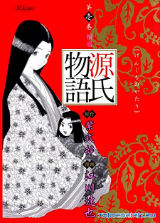 manga Genji monogatari Tetsuya Egawa