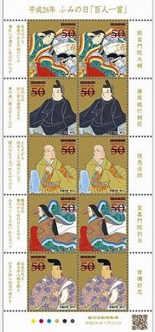 Hyakunin Isshu francobolli giappone