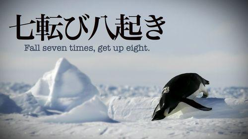 nana korobi ya oki proverbio giapponese